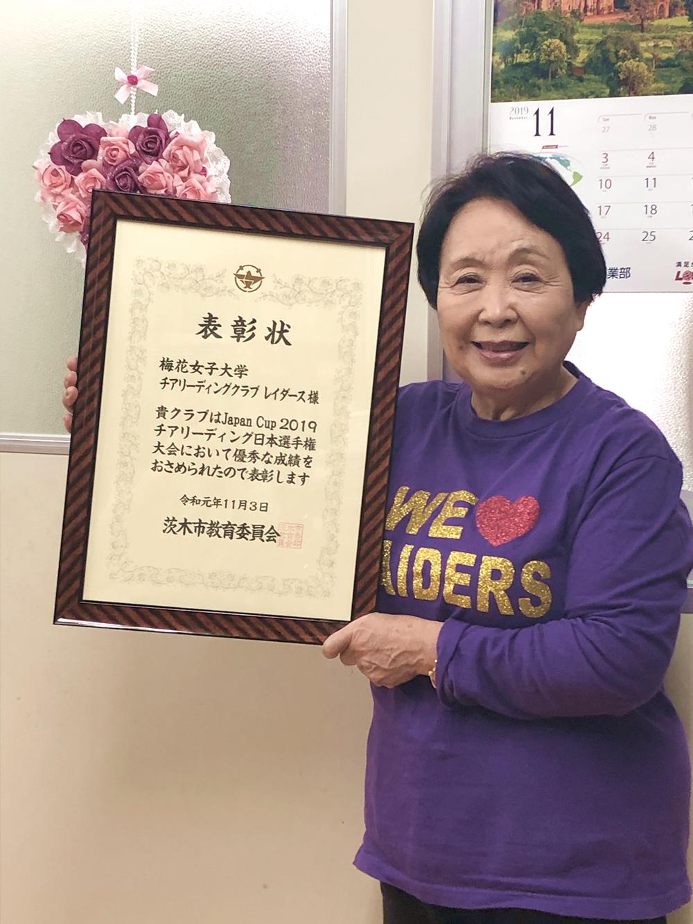 茨木 市 教育 委員 会